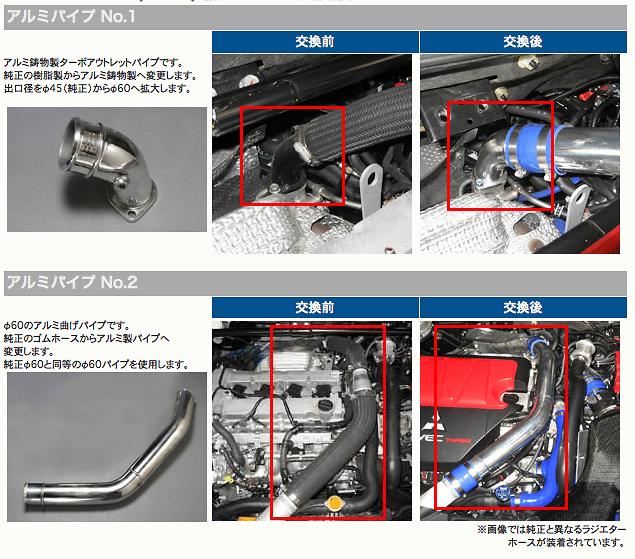 Blitz - Intake Pipe Kit