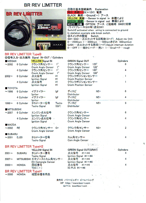 bee r rev limiter nengun performance rh nengun com VW Type 4 Wiring Diagram VW Super Beetle Wiring Diagram