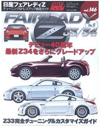 Hyper Rev - Fairlady Z 33/34 - 40th Anniversary