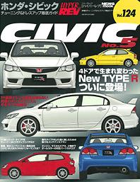 Hyper REV - Honda Civic No 5 Vol 124