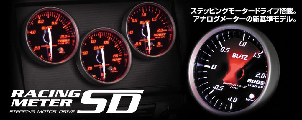 Blitz - Racing Meter SD