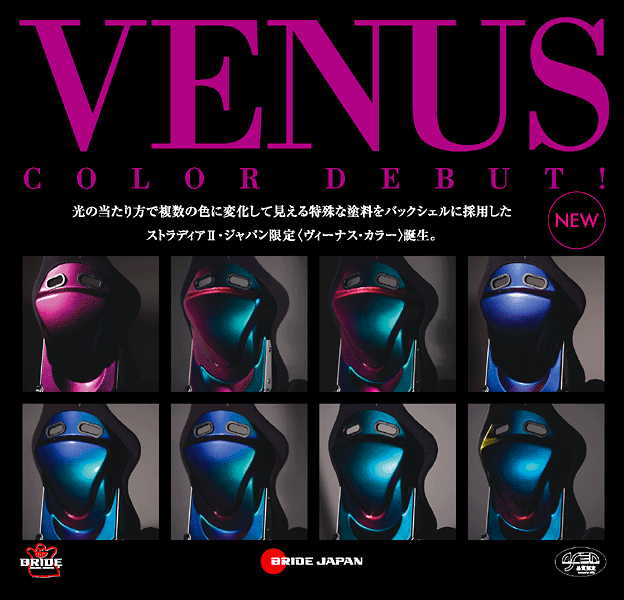 Bride - Stradia II - Japan - Venus