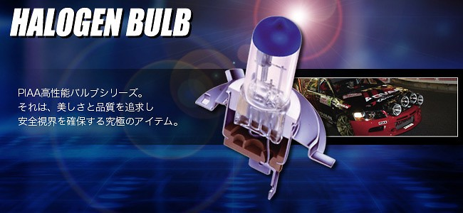 PIAA - Southern Star White Halogen Bulb