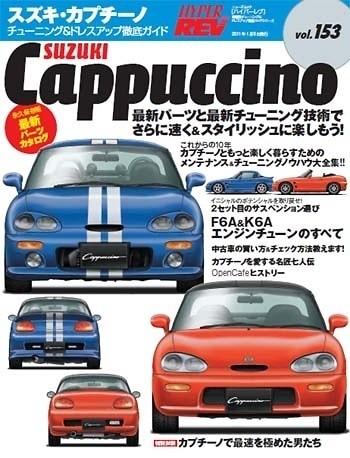 Hyper REV - Suzuki Cappuccino - Vol 153