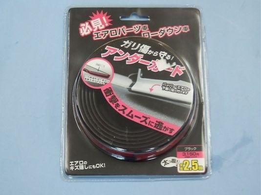 G-Corporation - Aero Underguard Protector Tape - 2.5m - Black - 2500x30x4 - Black