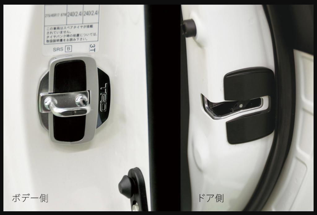 TRD - Door Stabilizer