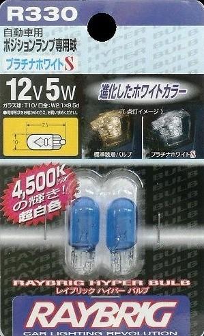 Raybrig - Hyper Bulb - R330 T10 4500k