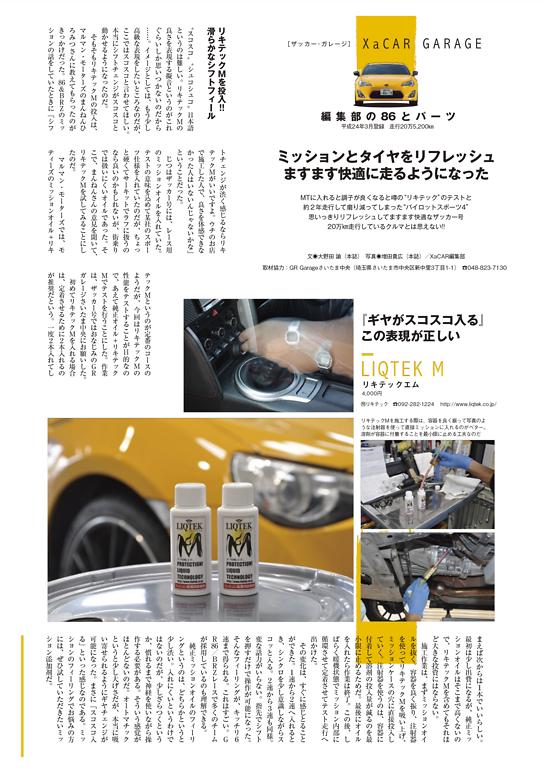 Liqtek - M - Gearbox Protection