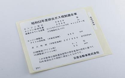 LABEL EMISSION - OEM Part Number: 14808-05U00 - 14808-RHR20