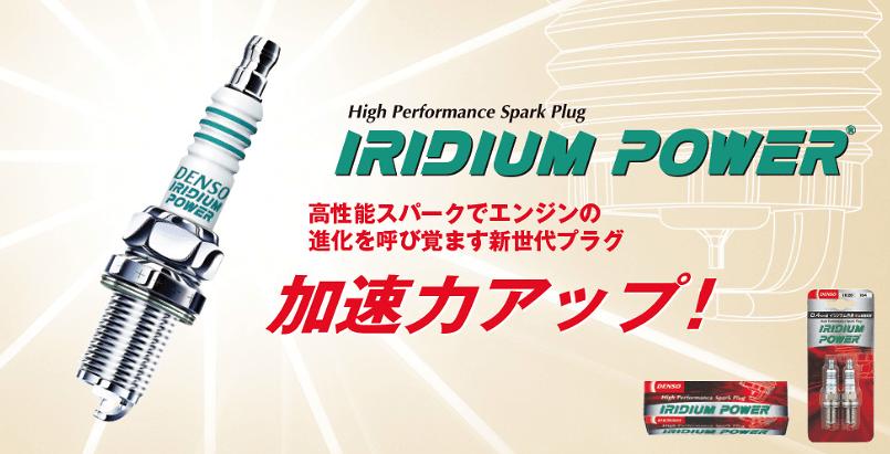 Denso - Iridium Power Spark Plugs