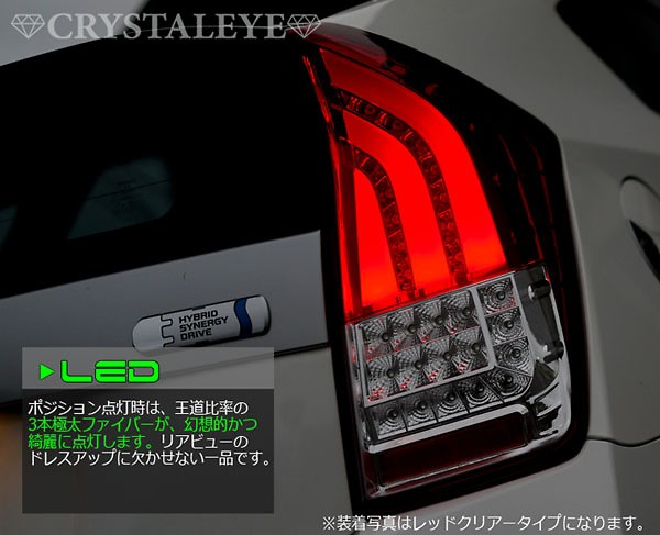 Crystaleye - ZVW30 Prius Fiber Full LED Tail Lamp V4