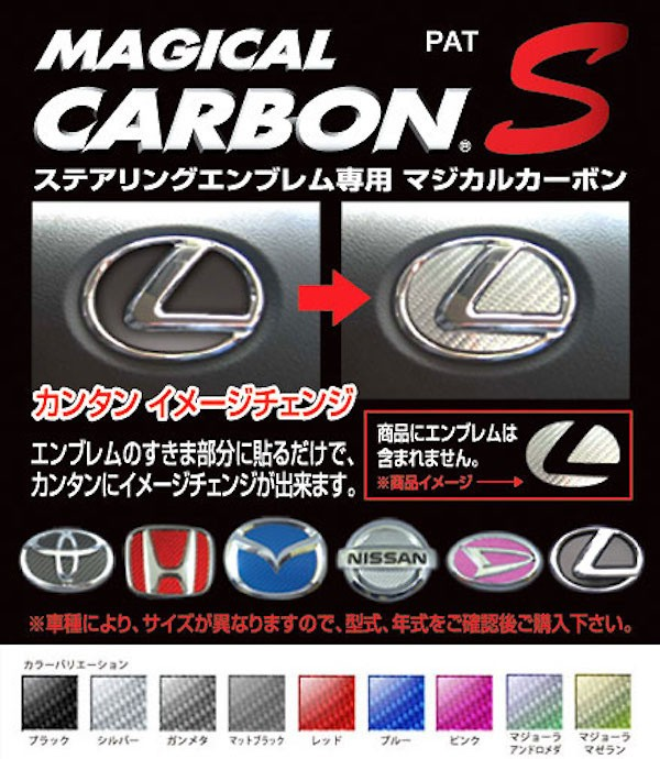 Hasepro - Magical Carbon Steering Emblem