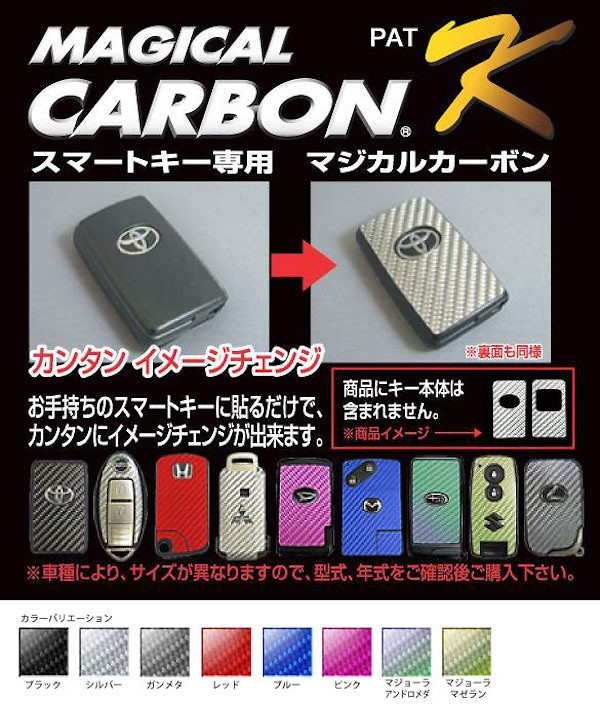 Hasepro - Magical Carbon Smart Key Cover