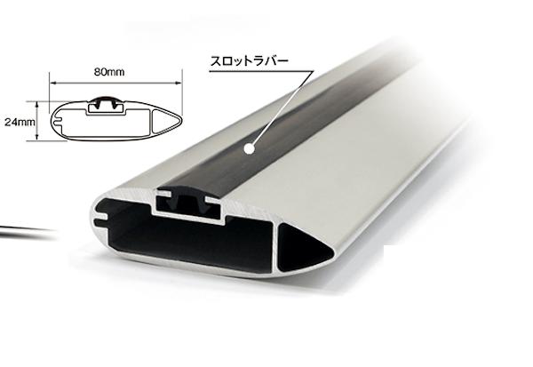 Terzo - Aluminum Aero Base Bar