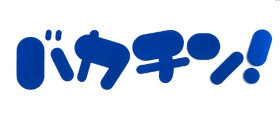 Bakachin! Sticker - Size: 40 x 165mm - Colour: Blue Mirror - Colour: Silver Mirror - Colour: White - 03080-03082