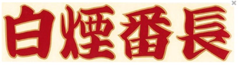 White smoke Bancho Cut Vinyl - Size: 55 x 225mm - Colour: Gold & Red Mirror - 03070