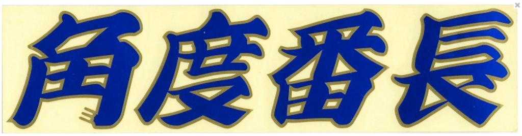 Angle length Cut Vinyl - Size: 55 x 225mm - Colour: Gold & Blue Mirror - 03072