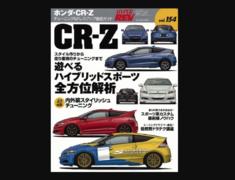 Hyper REV - Honda CR-Z Vol 154