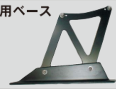 Voltex - Wing Base Kit