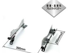 Bride - Seat Rails - Type IG