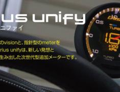 Greddy - Sirius Unify
