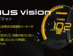 Greddy - Sirius Vision