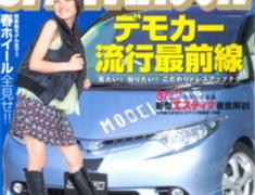 Style Wagon - Volume 123