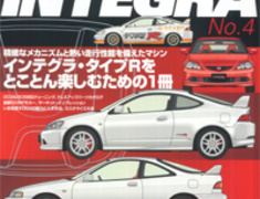 Hyper REV - HONDA INTEGRA No 4 Vol 105
