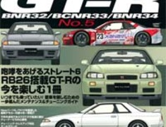 Hyper REV - NISSAN Skyline GT-R No5 Vol 109