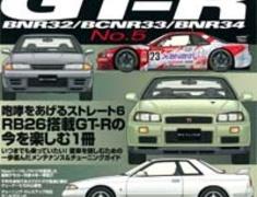 Hyper REV - NISSAN Skyline GT-R No5 Vol 109
