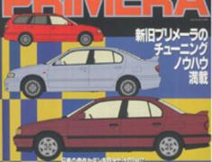 - VOl 42 - Nissan Primera Vol42