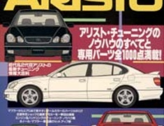 Aristo - JZS147 - TOYOTA Aristo Vol 34