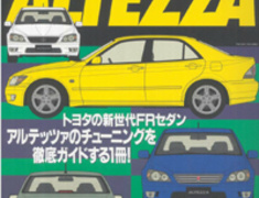 Hyper REV - TOYOTA Altezza Vol 43
