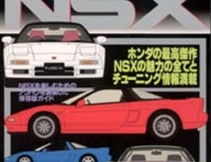 Hyper REV - HONDA NSX Vol 32