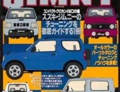 Jimny - SUZUKI Jimny Vol 45 - Vol 45
