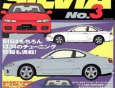 Hyper REV - NISSAN Silvia No 3 Vol 49