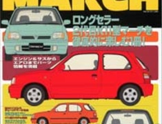 - NISSAN March Vol 52