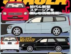 Hyper REV - NISSAN Stagea No2 Vol 67