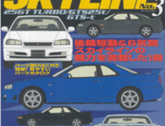Hyper REV - NISSAN Skyline No3 Vol 60