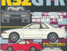 Hyper REV - NISSAN Skyline R32 GT-R Vol 56