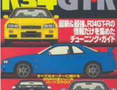 Skyline - R34 GTR - BNR34 - NISSAN Skyline R34 GT-R Vol 58