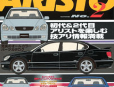 Hyper REV - TOYOTA Aristo No2 Vol 69