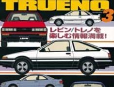 Hyper REV - TOYOTA Levin/Trueno No 3 Vol 71