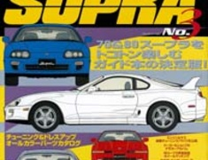 Hyper REV - TOYOTA Supra No 3 Vol 70