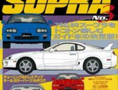 Hyper REV - TOYOTA Supra No 3 Vol 70