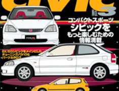 Hyper REV - HONDA Civic No 3 Vol 66