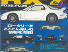 Hyper REV - MAZDA RX-7 No 3 Vol 54