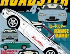 Hyper REV - MAZDA Roadster No 4 Vol 73