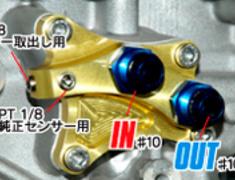 Tomei - N2 Oil Block