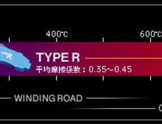 Endless - Brake Pads - Type R